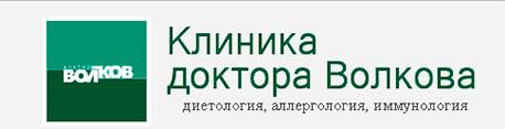 Обзор сайта http://www.drvolkov.ru/dieticheskoe_pitanie