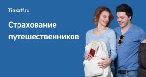 Страховка жизни для выезда за границу Тинькофф